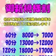 「【◆安蜜姫 ご新規様限定割引◆】」01/20(日) 09:07 | 安蜜姫のお得なニュース