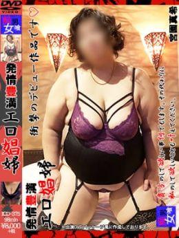 体験まき | ぽちゃかわデリバリー バルーン - 仙台風俗
