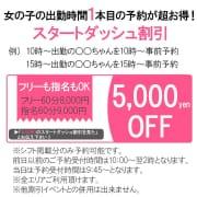5,000円割引!スタートダッシュ割引|恋する人妻倶楽部 仙台店