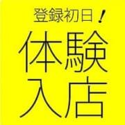 「祝! 新入店! 決定!」12/08(土) 08:01 | ひとづまEXPRESSのお得なニュース