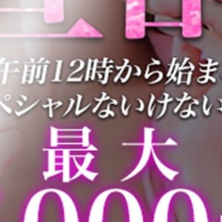 「お昼12時から始まるいけない情事…」09/26(火) 14:10 | いけない性感クリニックのお得なニュース