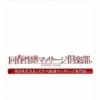 はるか|仙台回春性感マッサージ倶楽部 - 仙台風俗