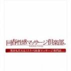 えみ|仙台回春性感マッサージ倶楽部 - 仙台風俗