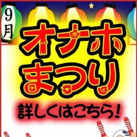 「8月イベント【女装祭り】開催中!」11/25(土) 12:09 | 仙台M性感マッサージ エデンのお得なニュース