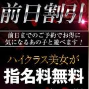 「期間限定開催!前日割引!」04/23(月) 09:14 | CELEB GARDEN(セレブガーデン)のお得なニュース