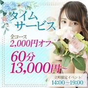 ★全てのお客様が2000円引きになるタイムサービス★ S-style club(エススタイルクラブ)