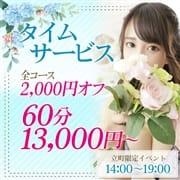 ★全てのお客様が2000円引きになるタイムサービス★|S-style club(エススタイルクラブ)