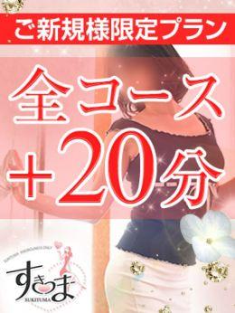 【ご新規様限定プラン】  | すき妻 - 札幌・すすきの風俗