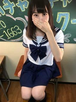 りつ | ハチャメチャスクール - 札幌・すすきの風俗