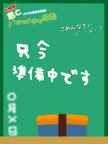 めぐ|AV女優多数在籍 君とハチャメチャ学園 - 札幌・すすきの風俗