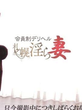 まゆみ|会員制デリヘル 札幌淫ら妻で評判の女の子