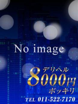 431番 | デリヘル7000円 - 札幌・すすきの風俗