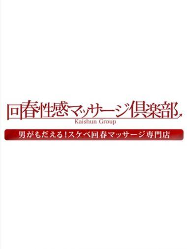 そら 札幌回春性感マッサージ倶楽部 - 札幌・すすきの風俗