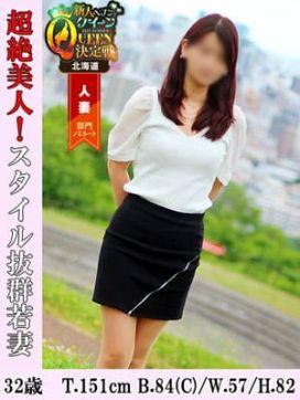 ゆいか【超絶美人若妻】|出会い系 人妻ネットワーク 札幌すすきの編で評判の女の子