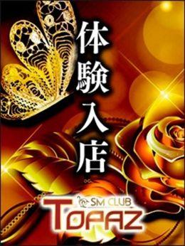 はる【3/9(土)体験入店】 | SMクラブ トパーズ 札幌 - 札幌・すすきの風俗