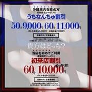 「初来沖縄県内在住の方限定割引!!」01/21(木) 02:05 | 妻味喰いのお得なニュース