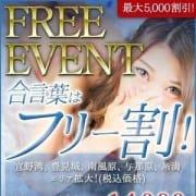 「フリー割60分14,000!90分20,000円!」12/09(月) 16:16 | sheep -沖縄-のお得なニュース