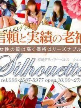 シルエット | シルエット - 宮崎市近郊風俗
