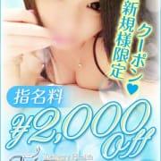 「♡♥ご新規様限定クーポン♥♡」10/19(金) 03:50 | ティアモのお得なニュース