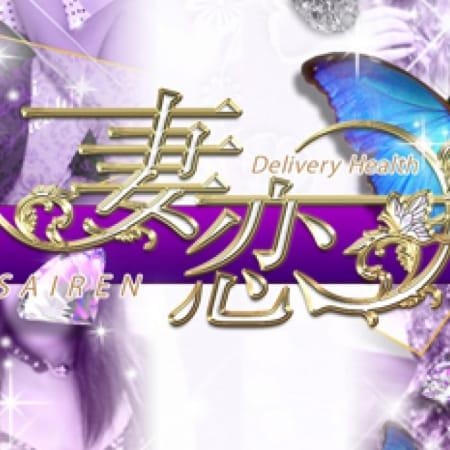 「★次期看板候補『水谷 あさみ』」12/05(火) 03:58   妻恋のお得なニュース
