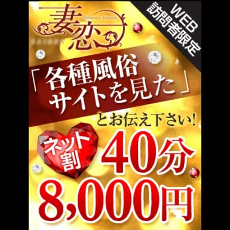 「●最短●最安値●ネット特典!!」09/22(土) 16:40   妻恋のお得なニュース
