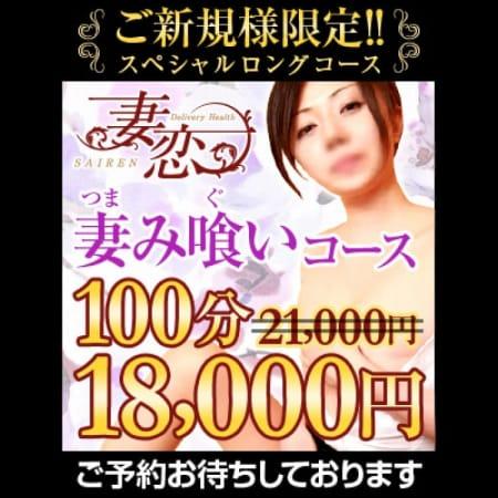 「♡スペシャルロングコース♡妻み喰い♡」09/22(土) 18:40   妻恋のお得なニュース