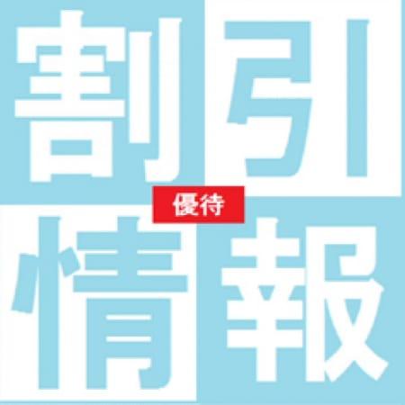 「★ご新規様限定★2,000円割引!!」08/18(土) 03:10 | アイドリングのお得なニュース