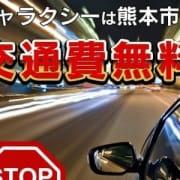 「熊本市内交通費が無料!!断然お得です☆」10/05(土) 04:05 | Club GALAXYのお得なニュース