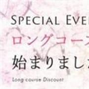 「ロングコース割引始まりました‼」10/22(金) 03:52   Nukerunjyaaのお得なニュース