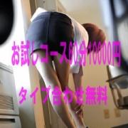 60分10000円・お試しフリー|ミセスOLスタイル - 岡山市内風俗