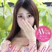 「S級現役単体AV女優【北〇レイラchan】」05/23(水) 02:54 | プロフィール岡山のお得なニュース