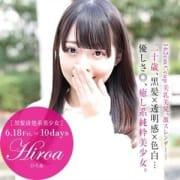 「透き通るような透明美肌の清純美女【ひろあchan】」06/18(金) 06:12 | プロフィール岡山のお得なニュース