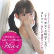 「透き通るような透明美肌の清純美女【ひろあchan】」06/24(木) 09:20 | プロフィール岡山のお得なニュース
