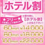 「『速報』ホテル(ラブホ&ビジホ)限定イベント♪」02/23(日) 14:20   プロフィール和歌山のお得なニュース
