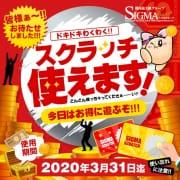 「超人気イベント!恒例のお年玉スクラッチ利用可能♪」02/23(日) 14:49   プロフィール和歌山のお得なニュース