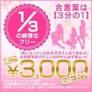 大好評企画!!『気になる女の子を3人まで絞れる!&3000円OFF』|プロフィール和歌山