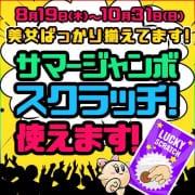 「指名でも使用可能!スペシャルスクラッチくじ使えます♪」09/21(火) 00:11   プロフィール和歌山のお得なニュース