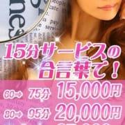 「☆75分15,000円☆ご指名も可能☆」09/25(火) 21:00 | ルーフ奈良のお得なニュース