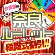 「合言葉は【奈良ルーレット】」05/31(日) 14:24 | ギャルズネットワーク奈良店のお得なニュース