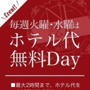 「毎週火曜日と水曜日は「ホテル代無料」!!」05/06(木) 15:46 | ギャルズネットワーク奈良店のお得なニュース
