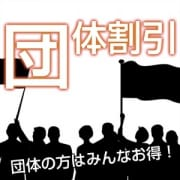 「※大好評!仲の良い団体様、「団体割引」やってます!!」05/09(日) 20:32 | ギャルズネットワーク奈良店のお得なニュース