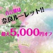 「※ロングほど割引率アップ♪♪」11/15(木) 20:05   プロフィール奈良店のお得なニュース