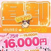 「☆イベント名「昼割(ひるわり)」☆」05/09(日) 23:04 | プロフィール奈良店のお得なニュース
