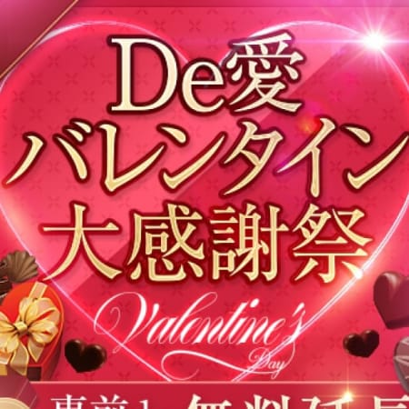 De愛バレンタイン大感謝祭開催決定♪