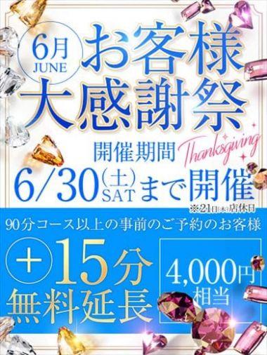 『6月・お客様大感謝祭』開催決定♪|De愛急行 栗東インター店 - 草津・守山風俗