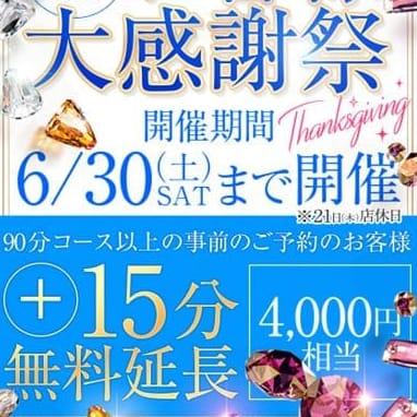 De愛急行 栗東インター店 - 草津・守山派遣型風俗