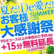 「イベントは事前予約がかなりお得デス♪」07/18(水) 22:11 | De愛急行 栗東インター店のお得なニュース