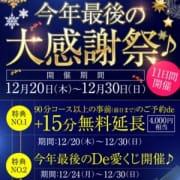 「『今年最後の大感謝祭』お礼デス♪」01/04(金) 13:17   De愛急行 栗東インター店のお得なニュース