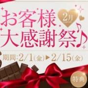 「お客様大感謝祭お礼デス」02/16(土) 19:17   De愛急行 栗東インター店のお得なニュース