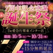 「7周年記念感謝誕生祭開催中♪」10/15(火) 23:03 | De愛急行 栗東インター店のお得なニュース